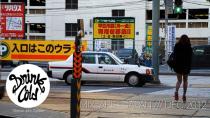 Mixtape Japan